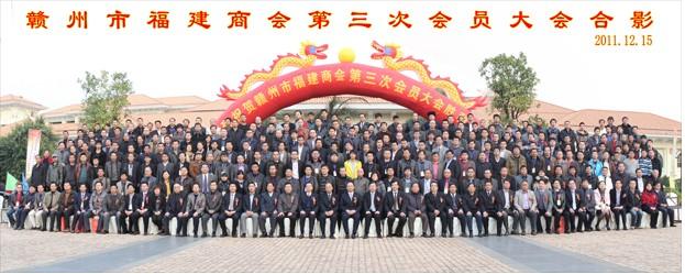 赣州福建雷火第三届会员代表大会合影