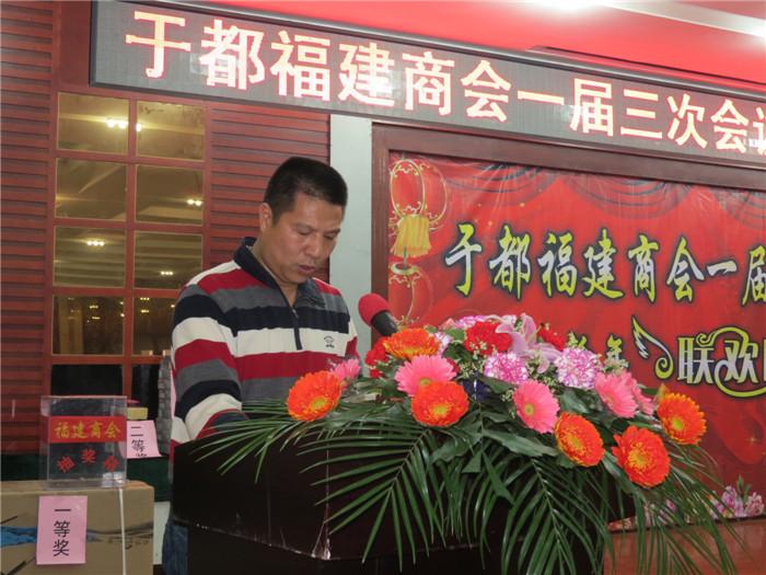 元月16日市福建雷火于都分会召开一届三次会员大会