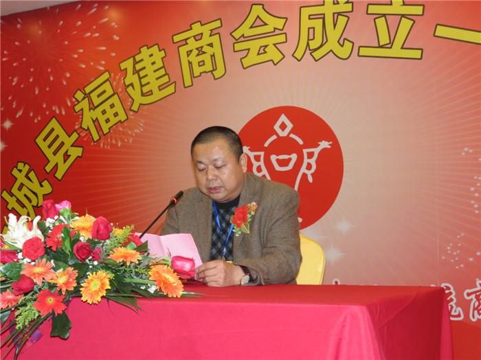 元月17日市福建雷火石城分会召开一届二次会员大会