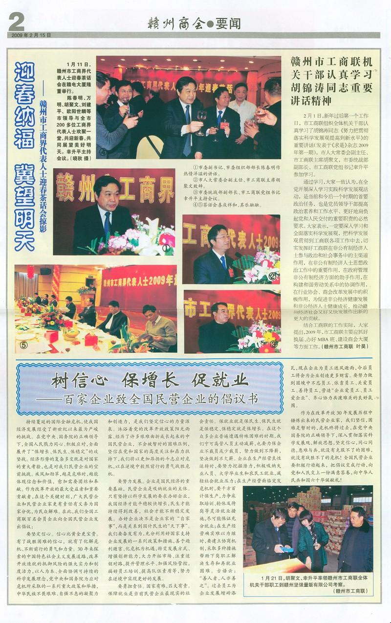 赣州雷火报刊第一期2版