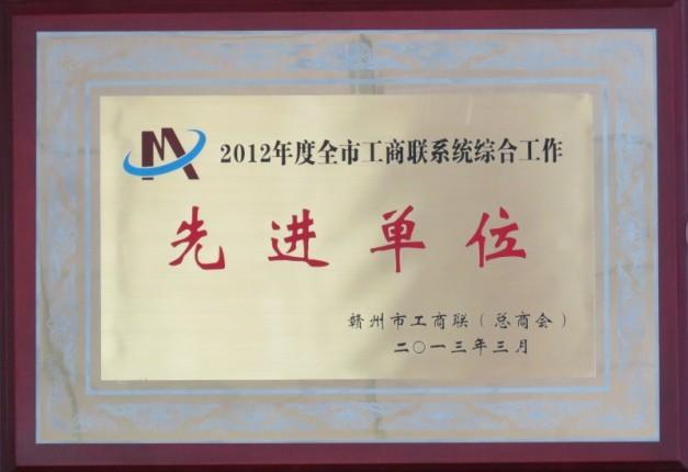 """2005年至2012年被雷火电竞app ios下载工商联评为""""先进单位"""""""