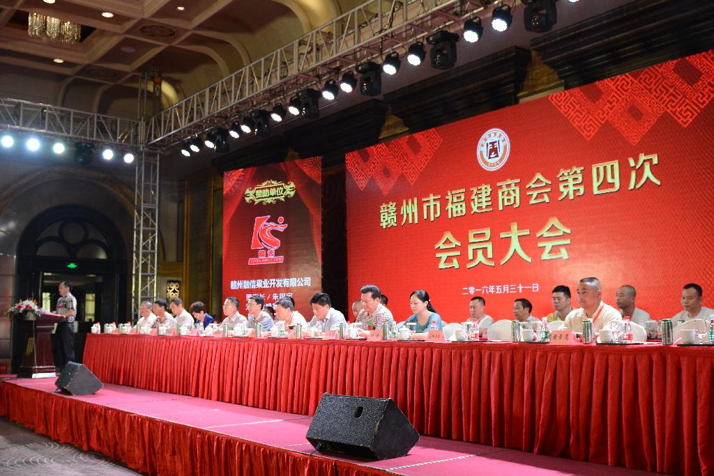 赣州市福建商会隆重召开第四次会员大会
