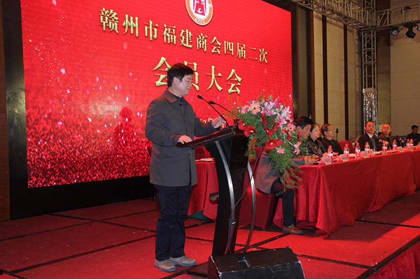 赣州市福建商会四届二次会员大会华旭明主席作重要讲话