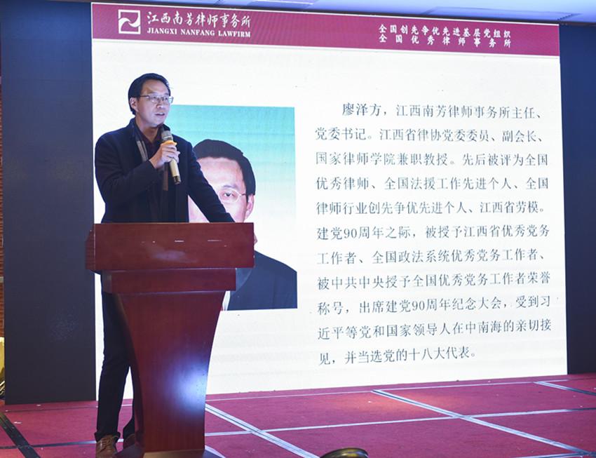 福建商会法律顾问、江西南芳律师事务所主任廖泽方作法律知识讲座