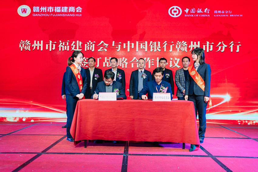 雷火电竞app ios下载福建雷火、中国银行雷火电竞app ios下载分行签订合作协议